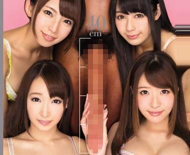 40cmで世界一の肉棒がセクシーアイドルたちの華奢なマンコねじ込まれる